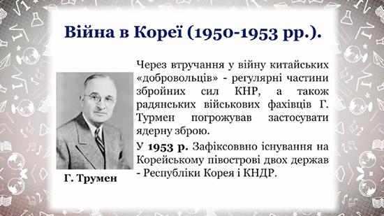 1трумен.png (193 KB)
