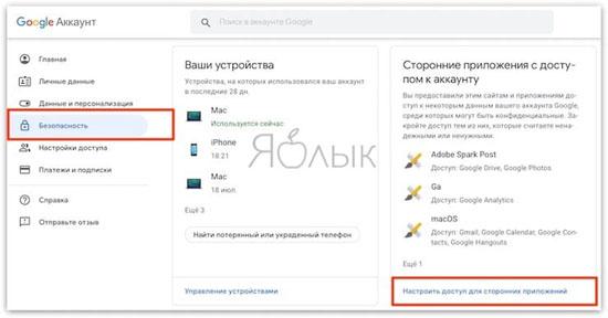 1google-account-settings.jpg (39 KB)
