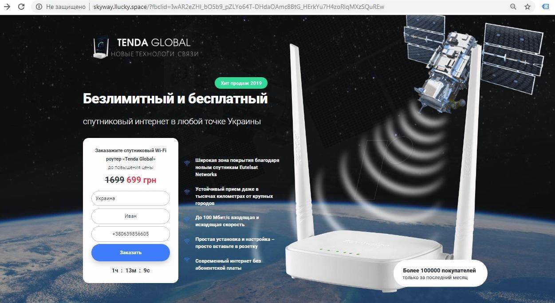 спутниковое телевидение и интернет skyway бесплатный