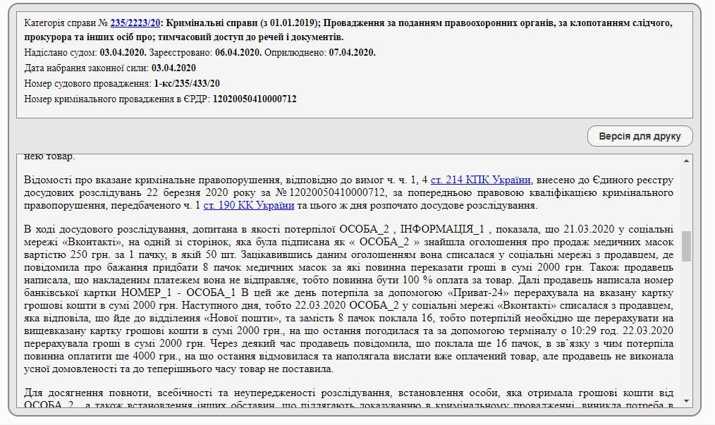 маски 1.jpg (377 KB)