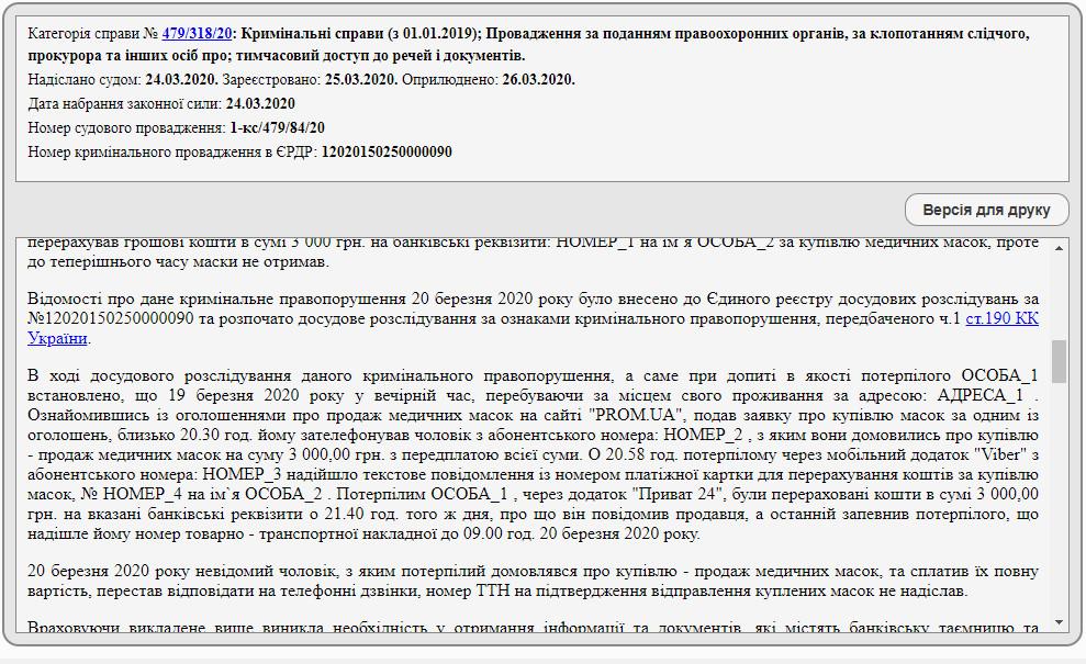 маски 2.jpg (338 KB)