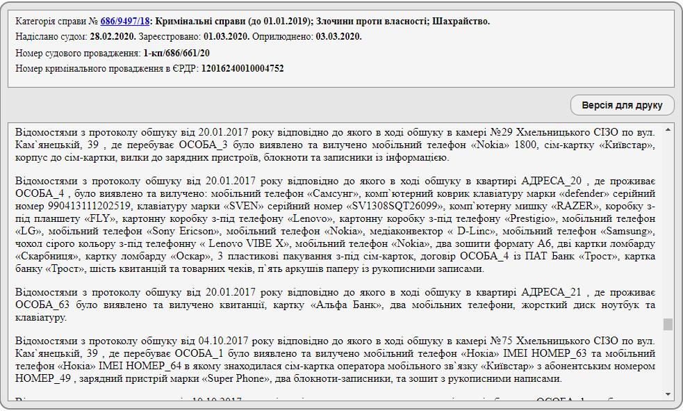 сизо 2.jpg (365 KB)