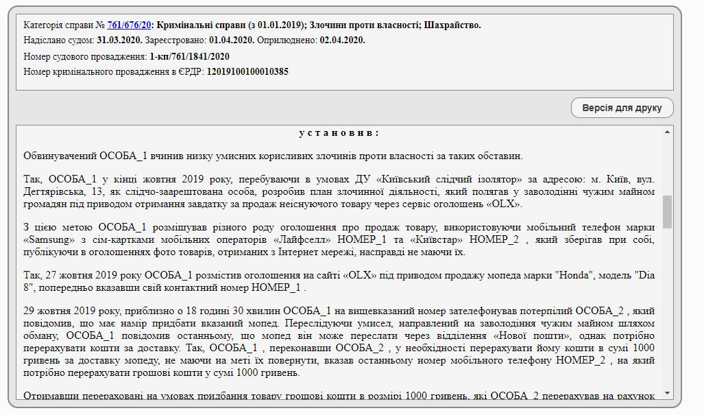 суд 2.jpg (319 KB)