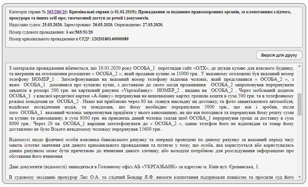 суд 3.jpg (380 KB)