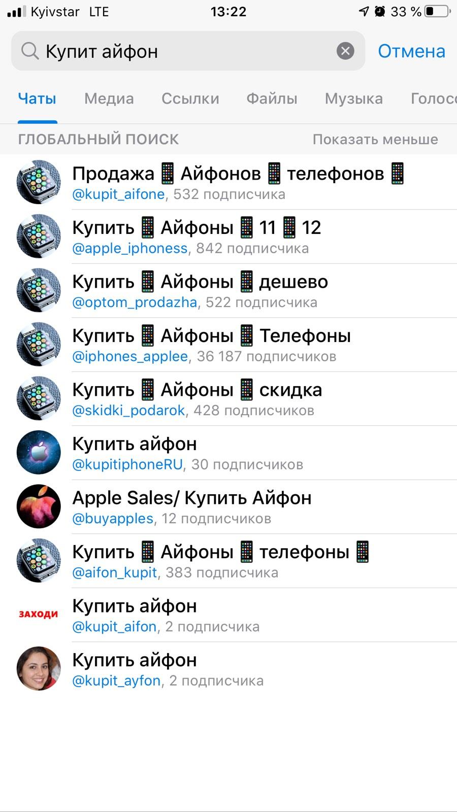 купить айфон1.jpg (220 KB)