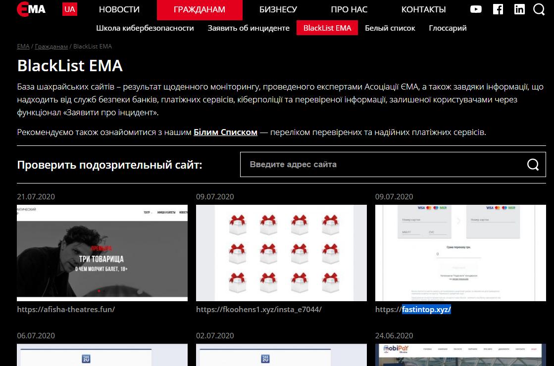 ЕМА: заходя на новый ресурс, проверьте его через «черный список»